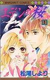 エデンの桜 (1) (マーガレットコミックス (3339))