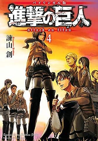 バイリンガル版 進撃の巨人4 Attack on Titan 4 (KODANSHA BILINGUAL COMICS)