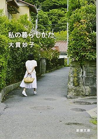 私の暮らしかた (新潮文庫)