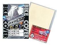溶けないカバーパッド付き OSS [ 大阪繊維資材 ] タフタ バイクカバー Mサイズ / カバー全長約195cm