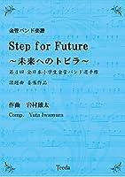 ティーダ出版 金管バンド譜 Step for Future ~未来へのトビラ~ 第4回全日本小学生金管バンド選手権 課題曲(2016年) (岩村雄太)