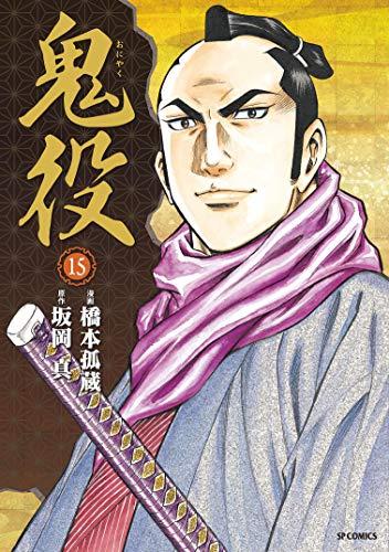 鬼役(15) (SPコミックス) - 橋本孤蔵, 坂岡真