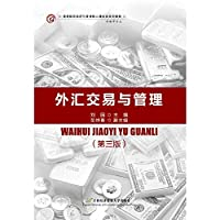 Forex trading and management (third edition)(Chinese Edition)