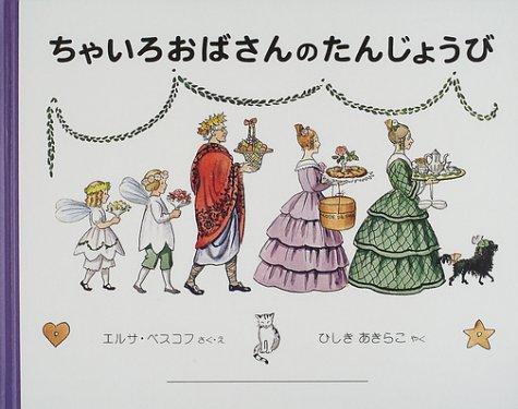 ちゃいろおばさんのたんじょうび (世界傑作絵本シリーズ―スウェーデンの絵本)の詳細を見る