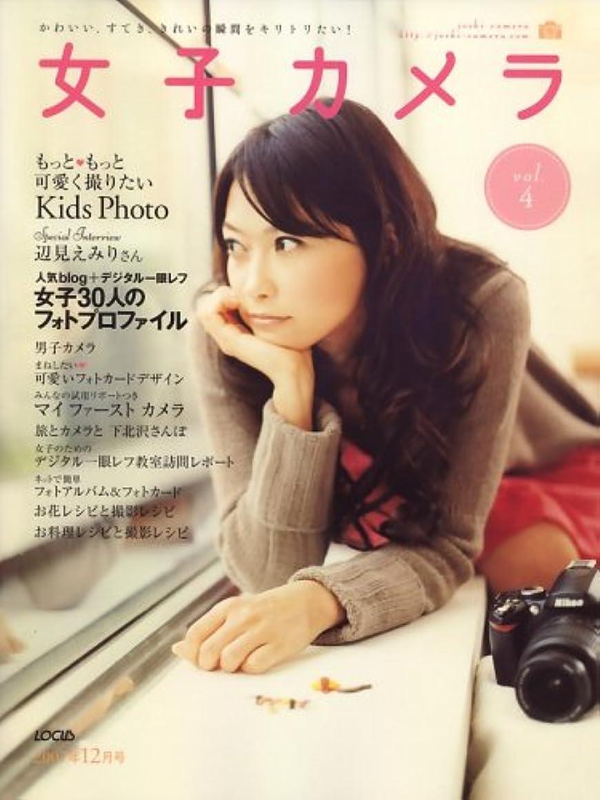 連結する習熟度稼ぐ女子カメラ 2007年 12月号 [雑誌]