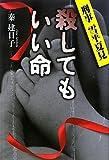 刑事 雪平夏見  / 秦 建日子 のシリーズ情報を見る