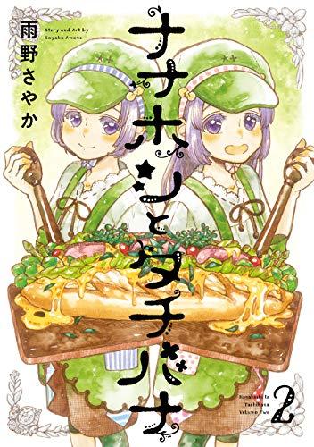 ナナホシとタチバナ(2)(完) (ビッグガンガンコミックス)