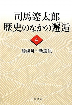 司馬遼太郎 歴史のなかの邂逅〈4〉勝海舟~新選組 (中公文庫)