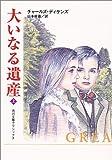 大いなる遺産〈上〉 (角川文庫クラシックス)