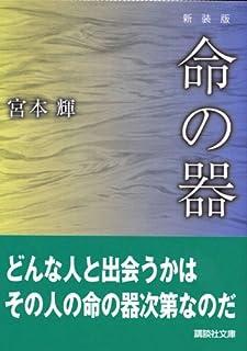 新装版 命の器 (講談社文庫)