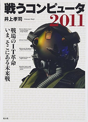 戦うコンピュータ2011