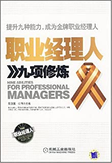 professional managers of nine practice(Chinese Edition)