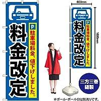 【受注生産品】GNB-261 料金改定 黒字/青地 のぼり [オフィス用品] [オフィス用品] [オフィス用品]