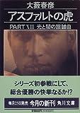 アスファルトの虎(タイガー) (Part 13) (角川文庫)