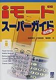 iモードスーパーガイド (くわがたBooks)