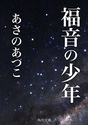 福音の少年 (角川文庫)