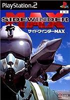 サイドワインダー MAX