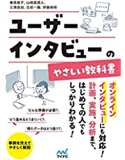 ユーザーインタビューのやさしい教科書
