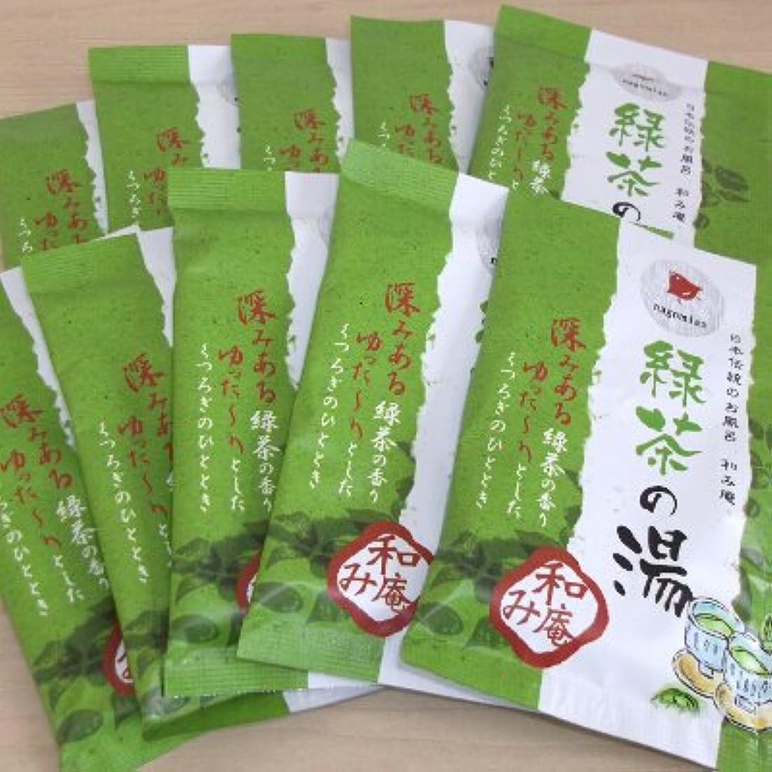 信頼性のある死の顎駅和み庵 緑茶の湯 10包セット