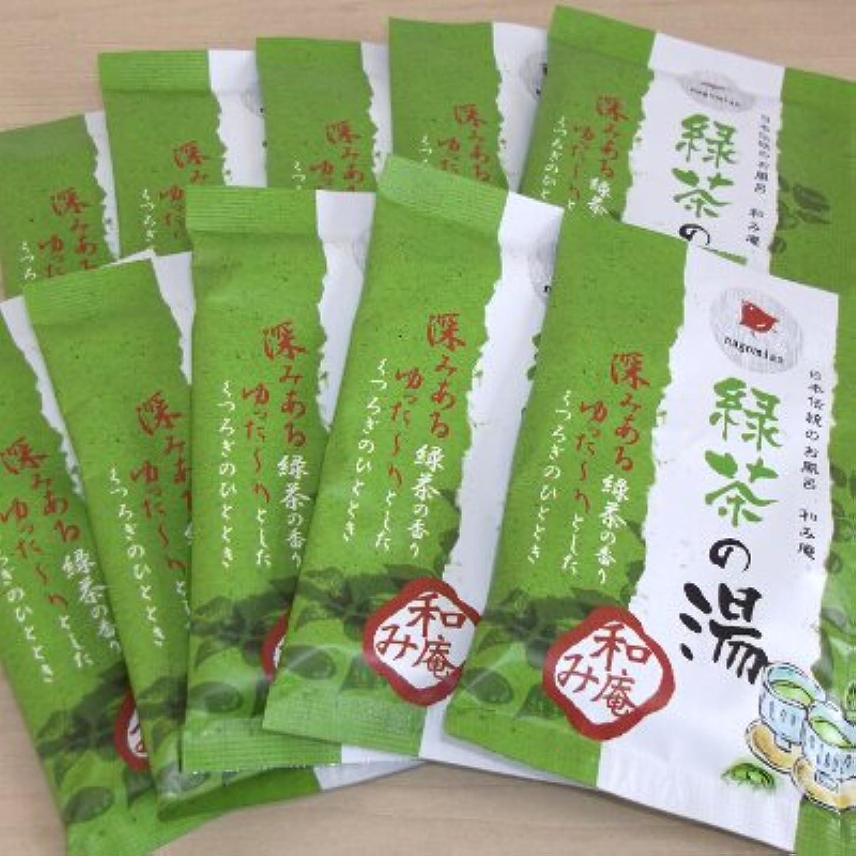 まだら雇用者妥協和み庵 緑茶の湯 10包セット