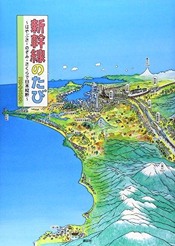 新幹線のたび ~はやぶさ・のぞみ・さくらで日本縦断~ (講談社の創作絵本)