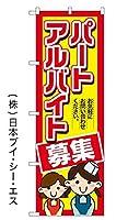 パートアルバイト募集 のぼり旗 (株)日本ブイ・シー・エス NSV-0265