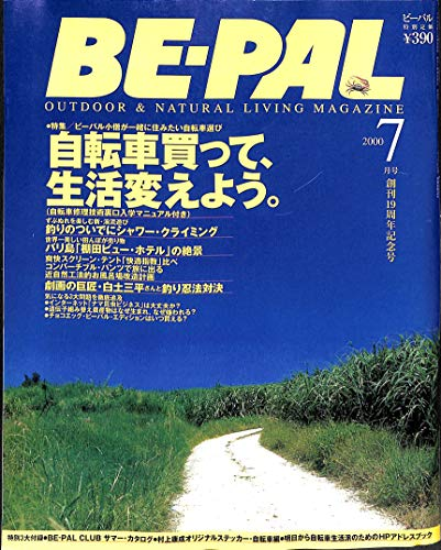 BE-PAL (ビーパル) 2000年7月号 自転車買って、生活変えよう。/ 近自然工法的お風呂改造計画