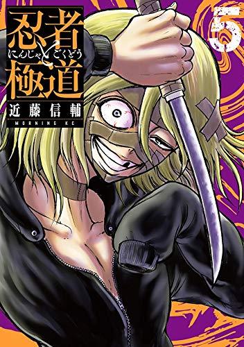 忍者と極道(5) (モーニング KC)
