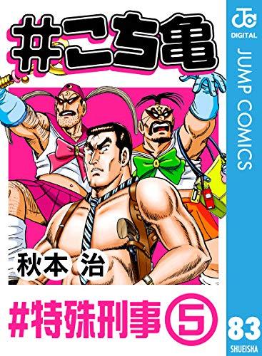 #こち亀 83 #特殊刑事‐5 (ジャンプコミックスDIGITAL)