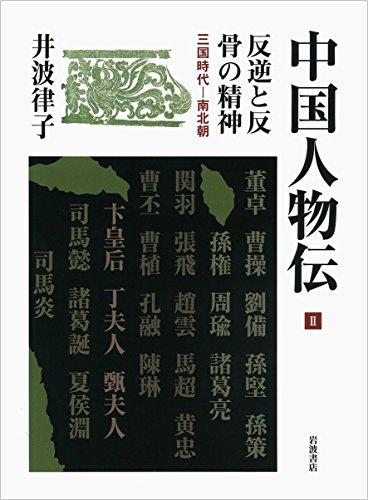 反逆と反骨の精神 三国時代―南北朝 (中国人物伝 第II巻)