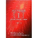 ガイアの法則[I] 日本中枢[135度文明]への超転換(超☆きらきら)