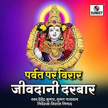 Parvat Par Virar Jivdani Darbar