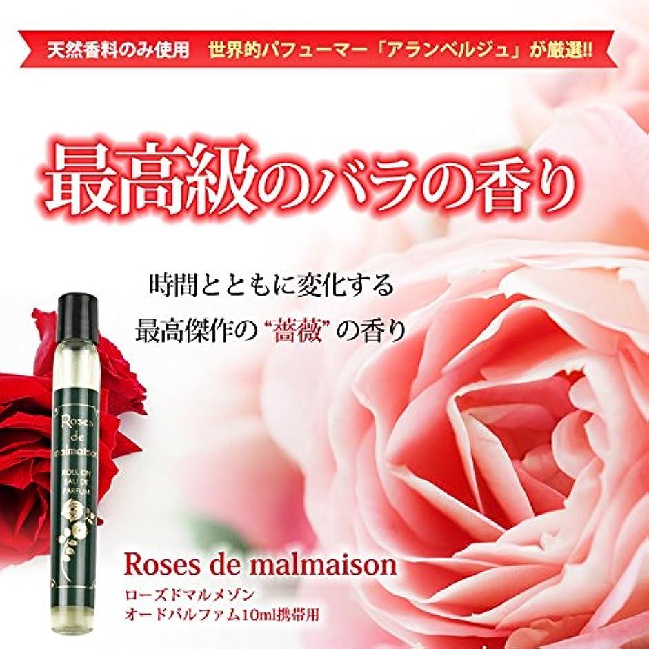 請求書怠感励起ローズドマルメゾン オードパルファム ロールオンタイプ バラの香りの香水 天然バラ 10ml 女性向けフレグランス