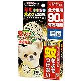 【動物用医薬部外品】 ドギーマン 薬用 おさんぽ蚊よけ安泉香 90日 無香