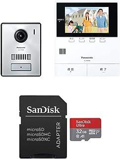 パナソニック テレビドアホン モニター親機 カメラ玄関子機(金属タイプ)セット VL-SZ50KP + サンディスク microSD 32GB SDSQUA4-032G-EPK