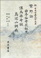 繁野話 曲亭伝奇花釵児 催馬楽奇談 鳥辺山調綫 (新 日本古典文学大系 80)