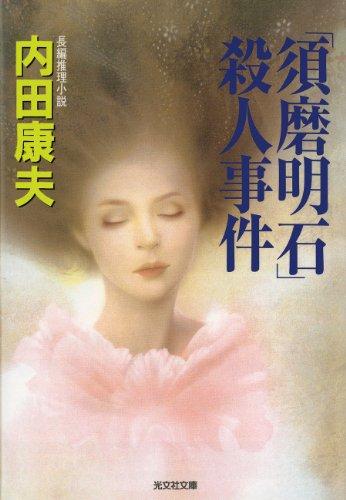 「須磨明石」殺人事件 (光文社文庫)