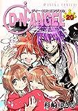 D・N・ANGEL(20) (あすかコミックス)