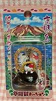 サンリオ ご当地キティ 鹿児島限定 芋焼酎バージョン ファスナーマスコット 2007 ハローキティ