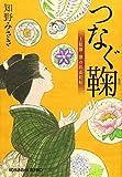つなぐ鞠: 上絵師 律の似面絵帖 (光文社時代小説文庫)