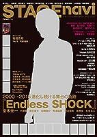 STAGE navi vol.5 ★表紙:堂本光一『Endless SHOCK』 (NIKKO MOOK)