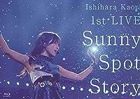 石原夏織 1st LIVE「Sunny Spot Story」BD [Blu-ray]