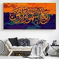 イスラム教徒のイスラムコーランの手紙のポスターと版画壁アートキャンバス絵画書道写真リビングルームの家の装飾50x100cm(19.7x39.3インチ)フレームなし