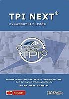 TPI NEXT? ビジネス主導のテストプロセス改善