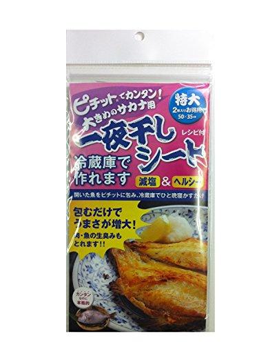 OKAMOTO(オカモト) 簡単一夜干シート 特大版