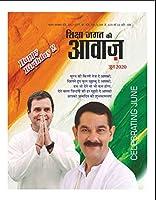 Rahul Gandhi and Jitendra Singh Edition-2020-Shiksha Jagat Ki Awaz