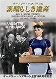 オードリー・ヘプバーンの素晴らしき遺産 [DVD] image