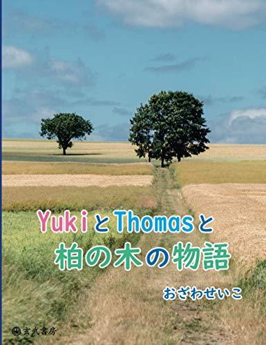 YukiとThomasと柏の木の物語の詳細を見る