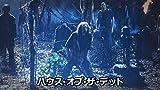 ハウス・オブ・ザ・デッド (字幕版)