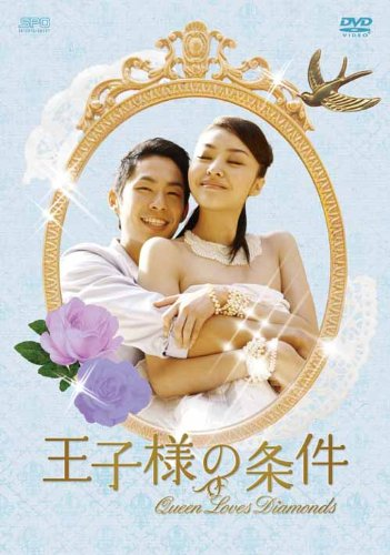 王子様の条件~Queen Loves Diamonds~ DVD-BOX2